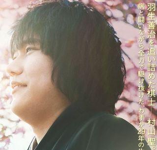 聖の青春.JPG