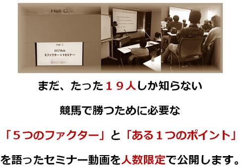 【5ファクター+1セミナー】.png
