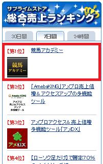 競馬アカデミー7日間ランキング1位.png